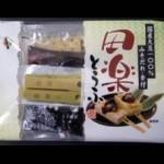 田楽とうふ 味噌・串付 4枚