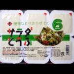 サラダとうふ 6P