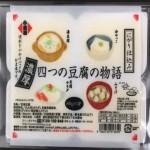 濃厚 四つの豆腐の物語