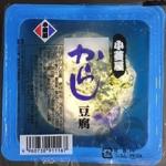 からし豆腐2